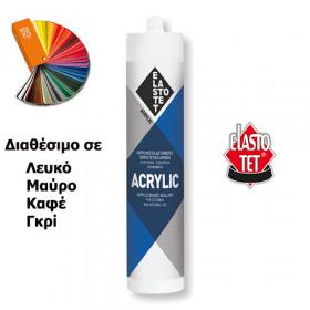 ELASTOTET ΑΚΡΥΛΙΚΟΣ ΣΤΟΚΟΣ - ΣΦΡΑΓΙΣΤΙΚΟ ΑΡΜΩΝ 280 ml